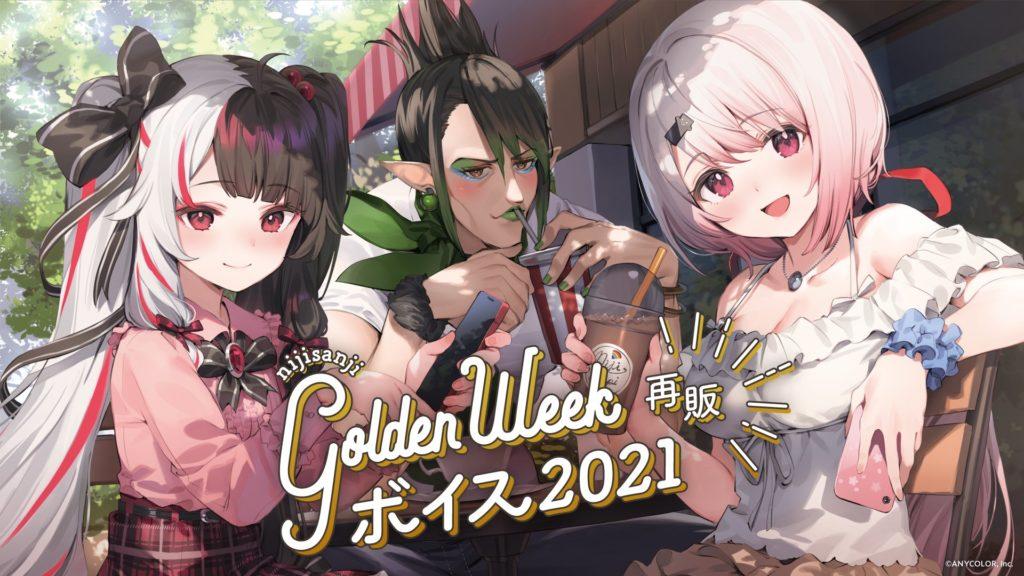 GW2021再販
